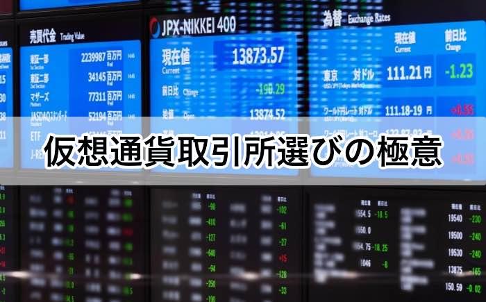 仮想通貨取引所選びの極意
