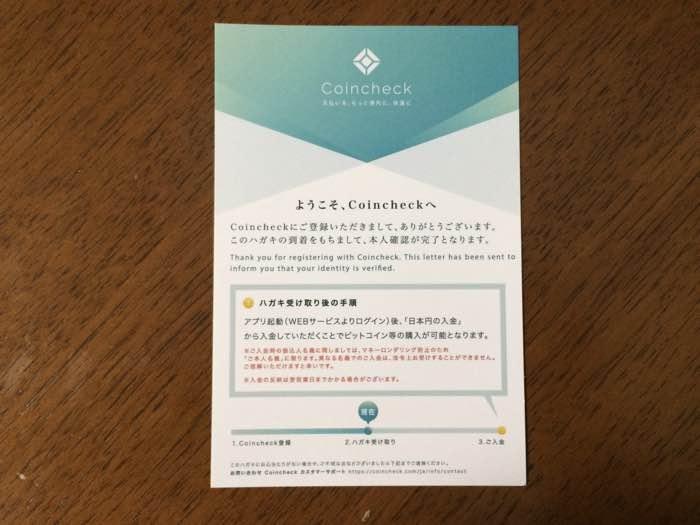 仮想通貨をコインチェック(coincheck)で購入する
