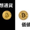仮想通貨の価値は誰が決めているの?