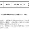12月1日付け国税庁文書「仮想通貨に関する所得の計算方法等について」