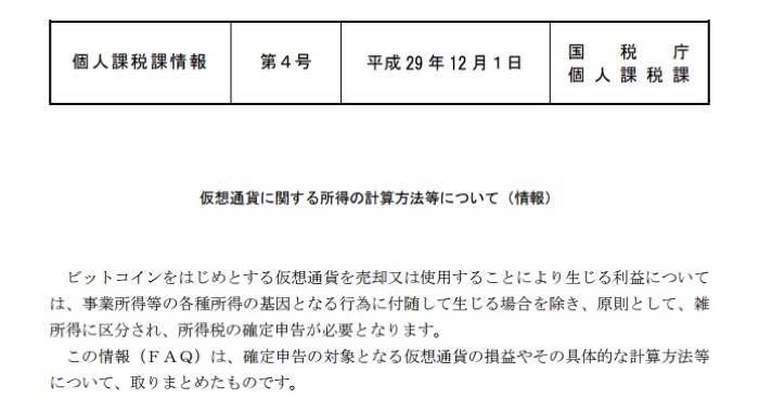 国税庁仮想通貨確定申告