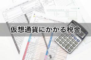 仮想通貨の利益所得にかかる税金