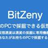 イケハヤ氏のブログを参考にBitZenyの買い方をおさらい