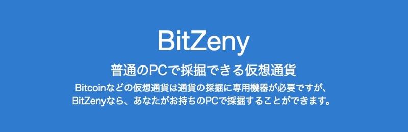 BitZeny 買い方 イケハヤ 購入