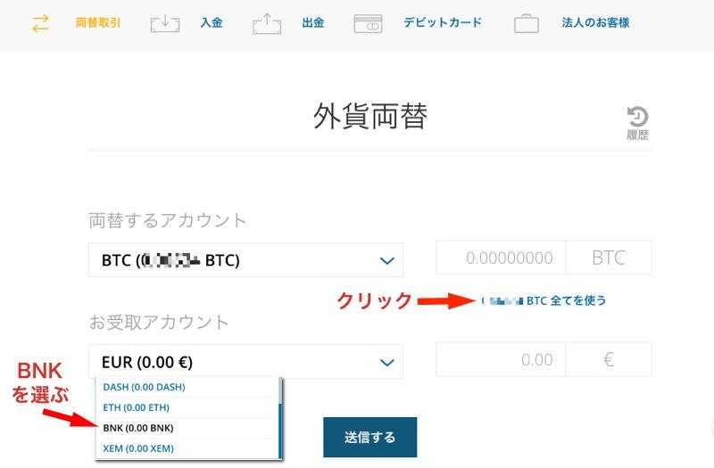 Bankera ICO 購入の方法