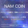 「NAM COIN」AIとブロックチェーン技術で医療システムに革新を起こす
