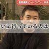 橋本氏が「仮想通貨買うやつはどアホやね」発言!同じアホなら踊らにゃ損損。