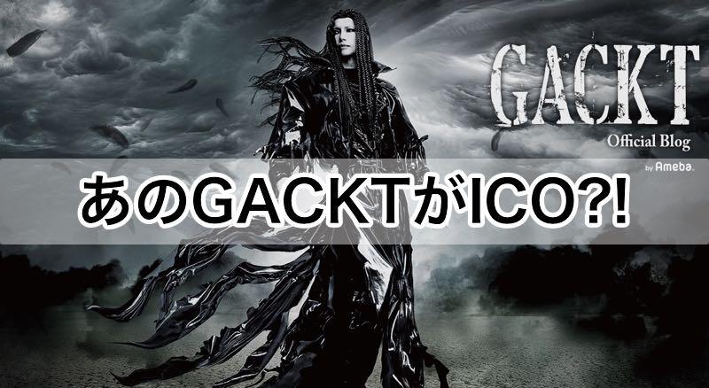 GACKTが仮想通貨に関係