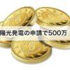 ソーラーコイン(SolarCoin)の申請で500万!!