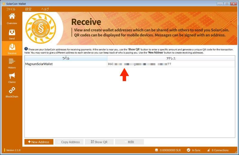 ソーラーコインの獲得方法申請方法