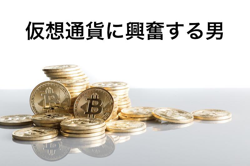 仮想通貨に興奮する男オオハシマグナム