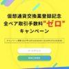 bitbankの口座開設方法を解説!?2018年3月31日まで全ペア取引手数料無料!