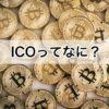 ICOとは?ICOをわかりやすく解説
