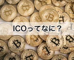 ICOってなに?ICOを簡単に解説