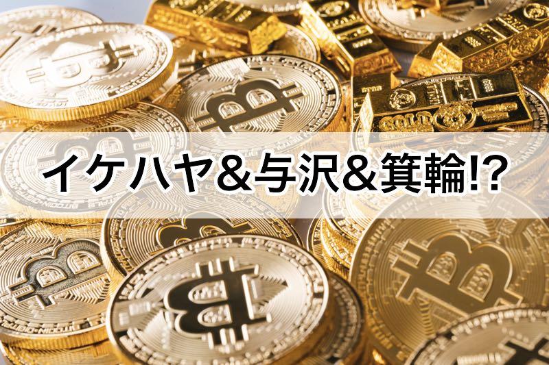 イケハヤ与沢仮想通貨本