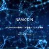 【NAMプロジェクト】AIとブロックチェーンで医療システムに革新を起こすICO