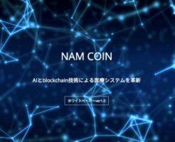 NAMcoinICOAIとブロックチェーンで医療システムに革新を起こす