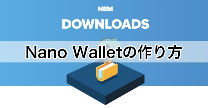 Nano Walletの作り方、名のウォレットの作り方を解説
