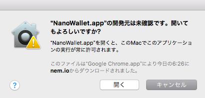 Nano Walletのアップデート、最新版のNano Wallet2.1.2に更新