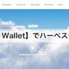 【ハーベスティングのやり方】Nano Walletでのハーベストの設定方法を解説