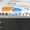 NEM開発者ミートアップ Vol.1 in 大阪