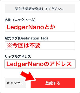 Ledger Nano Sの使い方 リップルの送金方法 GMO