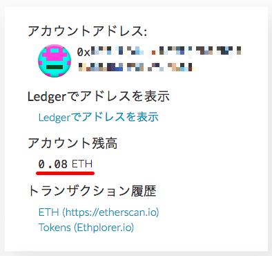 Ledger nano SとMyEtherWalletの連携方法