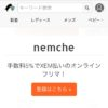 【nemcheの使い方】nemche.comに出品してNEM/XEMを手に入れよう!