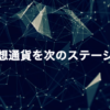 【Cryptact(クリプタクト)】がめっちゃ便利!Cryptactで仮想通貨の損益を計算してみた