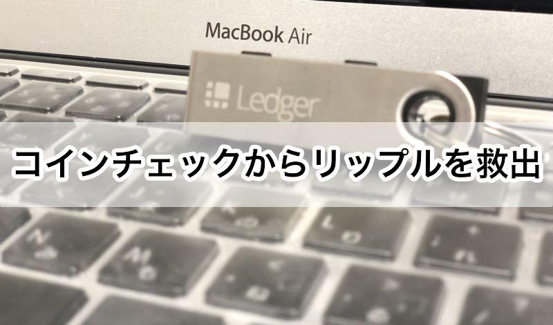 Ledger nano Sへのリップル送金 コインチェック