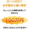 仮想通貨を買うための10万円を手に入れる方法