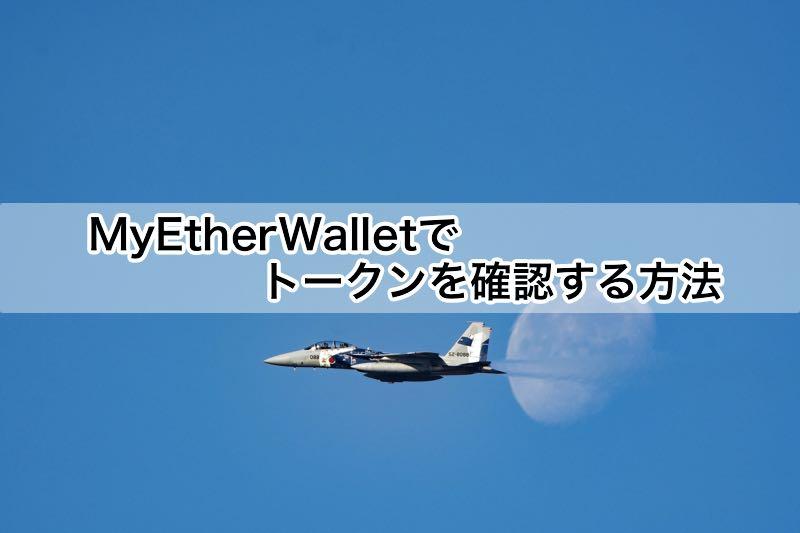 MyEtherWalletでトークンを確認する方法