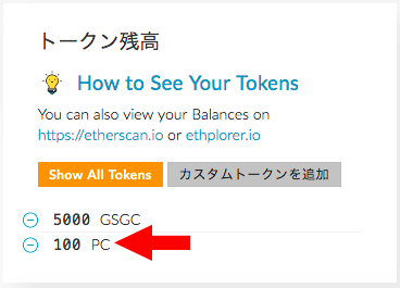 AirDropのトークン MyEtherWallet 確認する