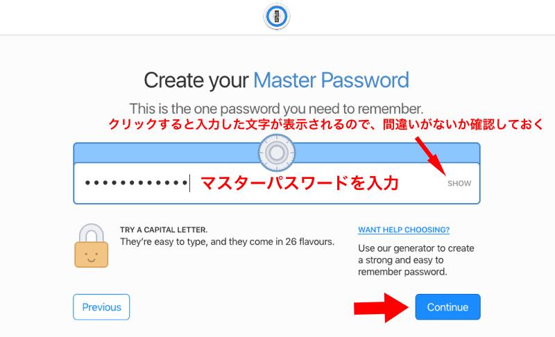 1Passwordの使い方と登録方法を紹介