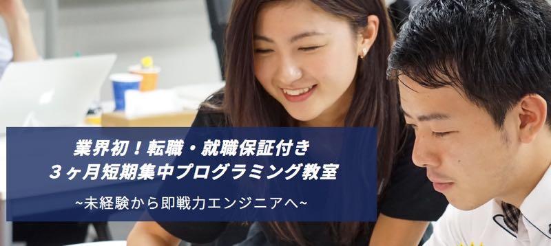プログラミングスクールを東京で探すならWebCampPro