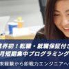 東京のプログラミングスクールなら、転職保証がついているWebCampProがおすすめ
