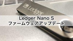 Ledger Nano S ファームウェア アップデート