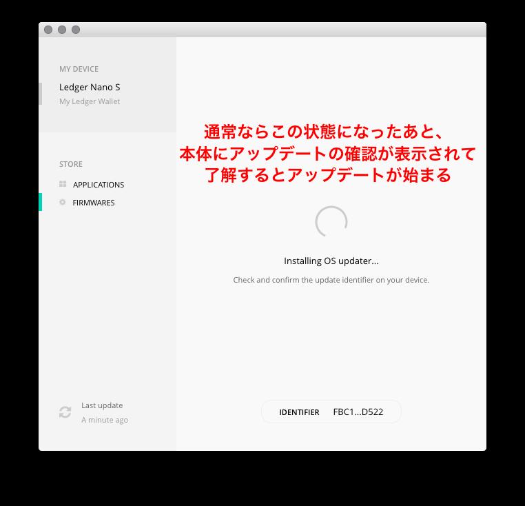LedgerNanoS ファームウェアアップデート1.4.2がうまくいかない
