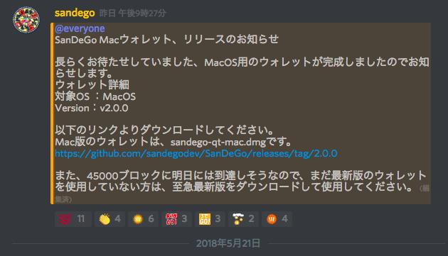 SanDeGO ウォレット アップデート Mac版