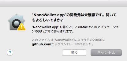 NanoWallet 2.2.0 ナノウォレット アップデートする方法
