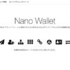 【ナノウォレットアップデート】Nano Walletを2.2.0へアップデートする方法