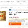 ふるさと納税でAmazonギフト券を配りまくる静岡県小山町(4回目の復活!)