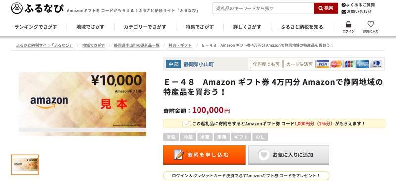 ふるさと納税 Amazonギフト券 静岡県小山町