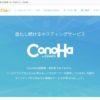 ConoHaのVPSの評判はどうなの?超高速・高性能でリーズナブルなレンタルサーバーはいかが?