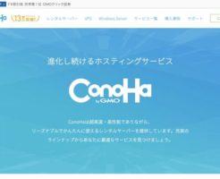 ConoHaVPS 評判 レンタルサーバー