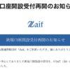 Zaifの新規会員登録が再開!そろそろ仮想通貨も復活の兆しか?